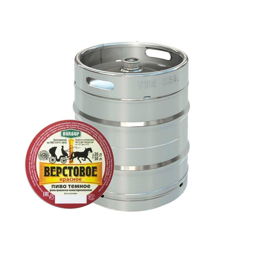 Пиво Верстовое